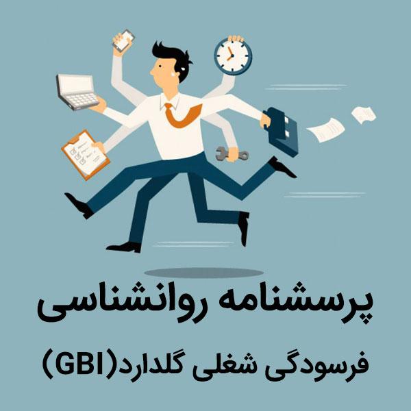 دانلود پرسشنامه روانشناسی فرسودگی شغلی گلدارد(GBI)